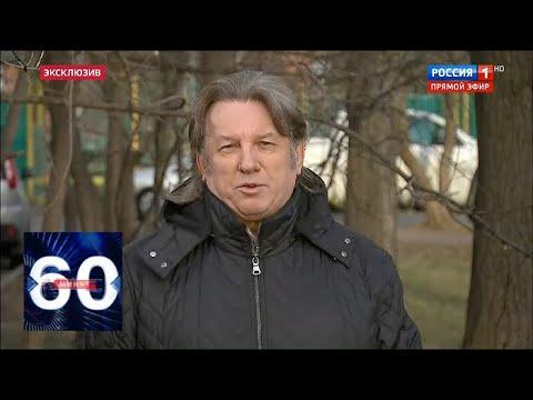 Певец Юрий Лоза о скандале вокруг Софии Ротару. 60 минут от 25.11.19