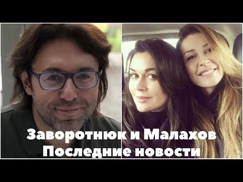 Анастасия Заворотнюк и Малахов? Последние новости (Плохие Новости)