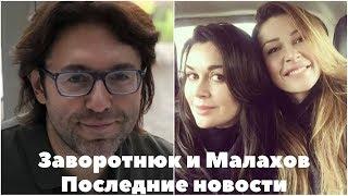Анастасия Заворотнюк и Малахов Последние новости Плохие Новости