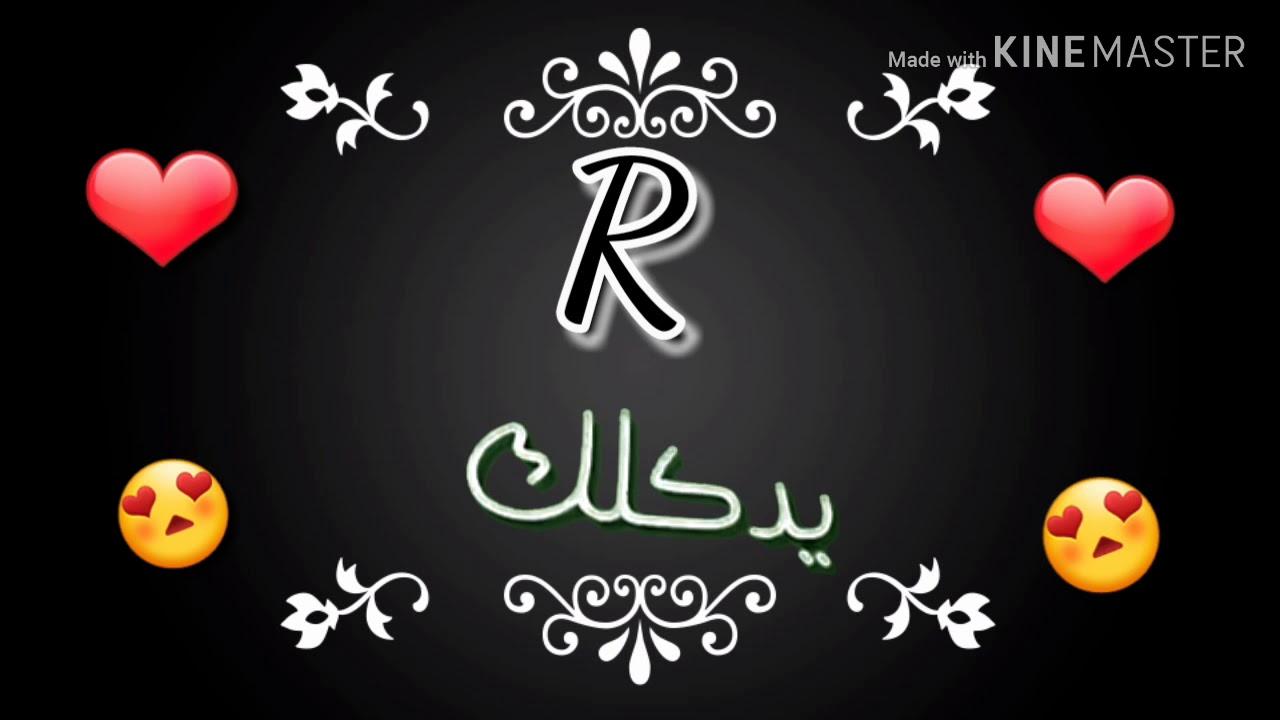تصميم حالات واتساب حرف R على اغنية يدكلك قلبي دكات حسب الطلب Youtube