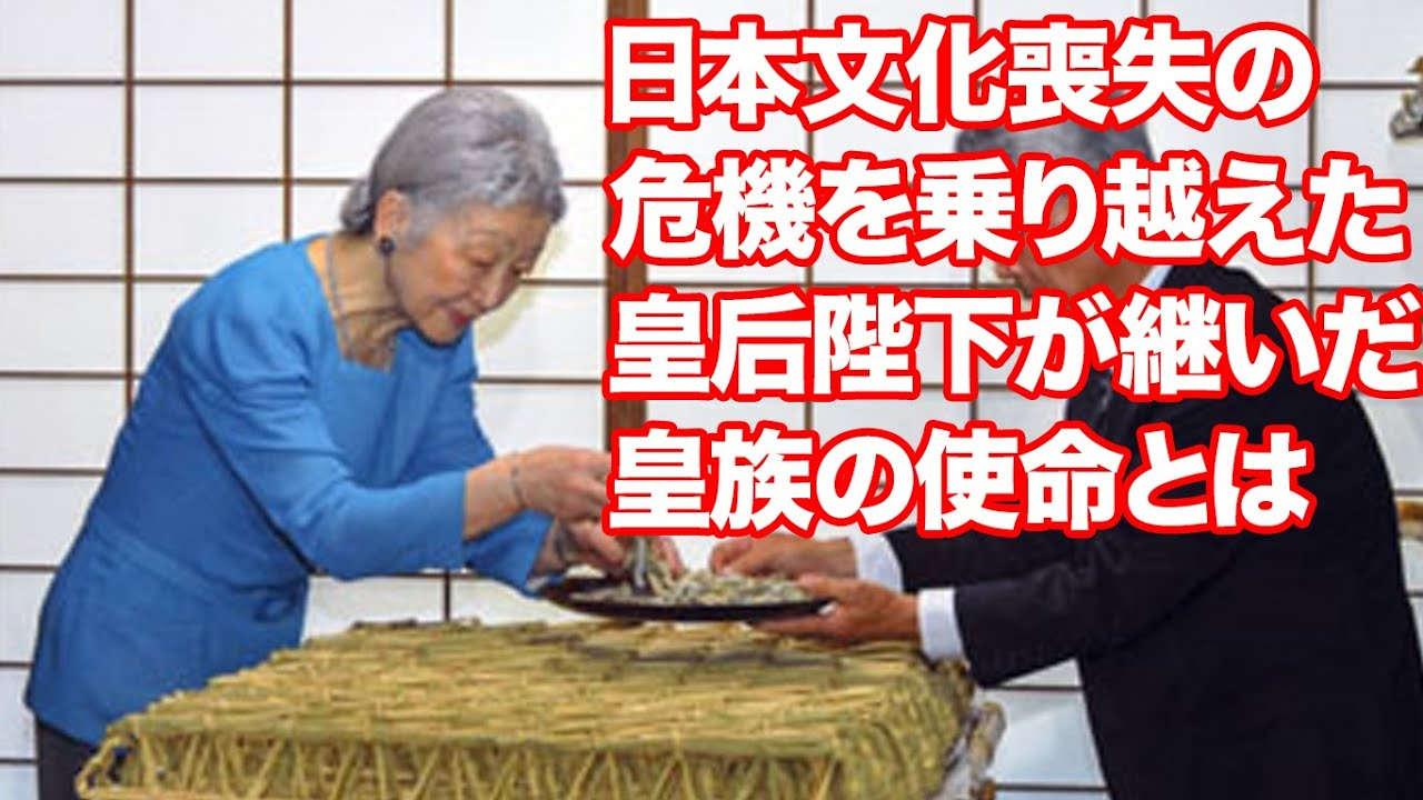奈良時代から続く日本文化喪失危機を救った皇后陛下のご公務とは