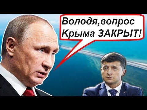 "Зеленский и НАТ0 обсудят ПЛАН ""возвращение Крыма"" в Брюсселе!"