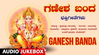 Ganesh Banda Audio Songs Jukebox | N. Venkatesh, B. R. Chaaya | Kannada Devotional Songs