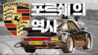 포르쉐의 역사 Porsche 차읽어주는 남자