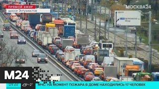 """Смотреть видео """"Утро"""": машины движутся плотным потоком на шоссе Энтузиастов - Москва 24 онлайн"""