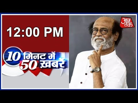 10 Minute 50 Khabrien: Superstar Rajinikanth Celebrates His 67 Birthday