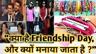 क्या है Friendship Day, और क्यों मनाया जाता है ? :-sahugmanish