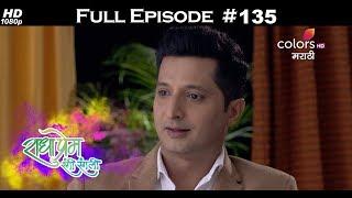Radha Prem Rangi Rangli - 21st April 2018 - राधा प्रेम रंगी रंगली - Full Episode