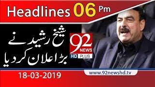News Headlines   6:00 PM   18 March 2019   92NewsHD