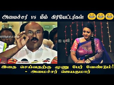 Amaicher Jeyakumar Vs Meme Creators!!! || Must watch and Subscribe!!!# like#