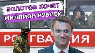 Золотов подал в суд на Навального. Leon Kremer #34