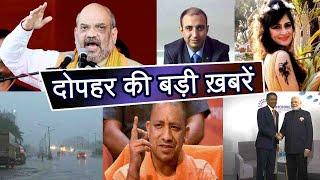 News Bulletin: PM Modi    Amit Shah   Yogi Adityanath Ayodhya   Army Major Wife   वनइंडिया हिंदी