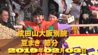 2019.02.03 成田山不動尊 節分 福ちゃんから福を貰う NHK 朝の連続小説...