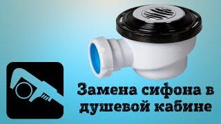 Замена сифона в душевой кабине(, 2016-02-18T17:24:09.000Z)