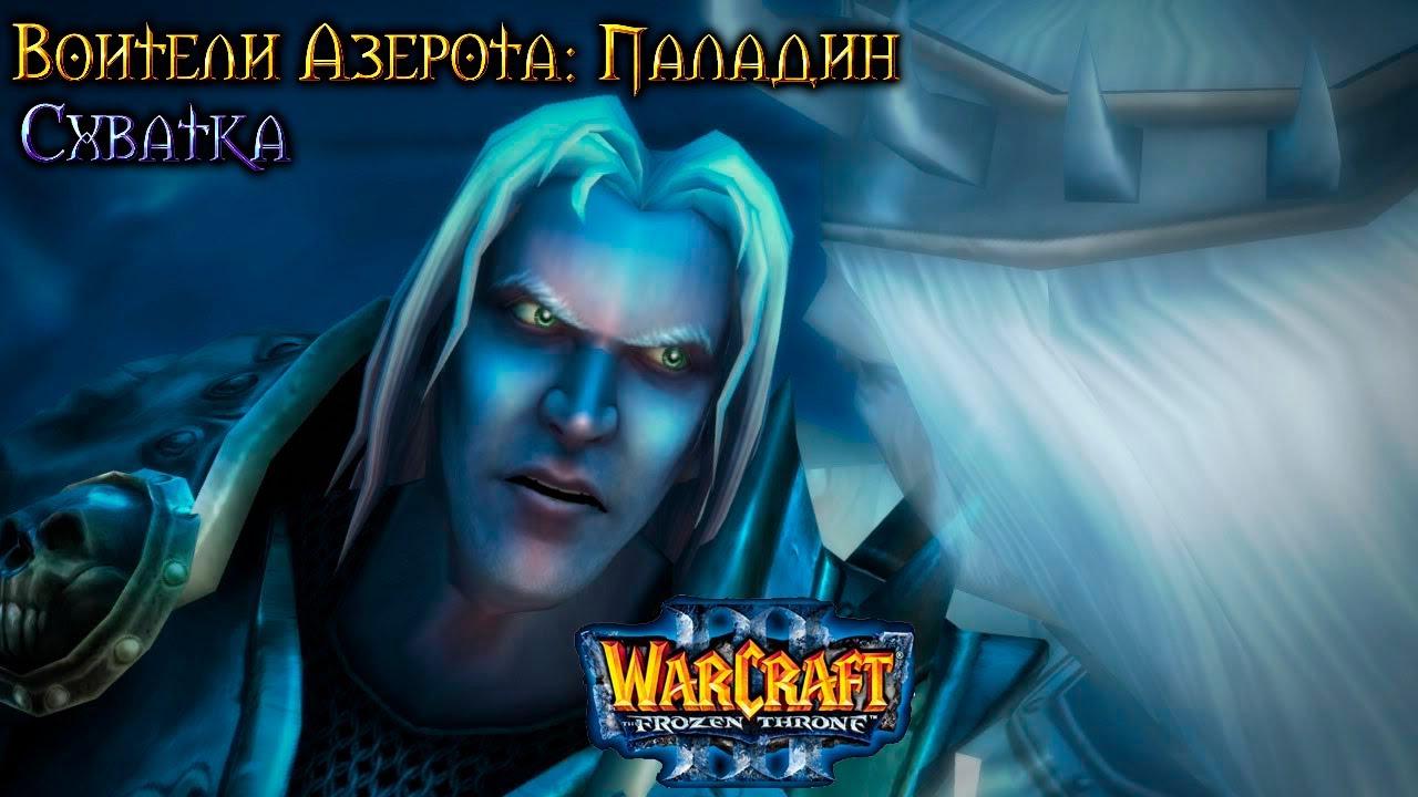 Скачать дополнительные кампании для warcraft 3 король мертвых 2 manager