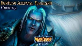 Warcraft 3 Паладин прохождение. Схватка