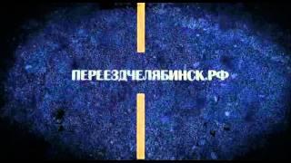 Стандартный Офисный переезд в Челябинске Компания на 5((351) 228 28 90., 2011-09-19T11:30:00.000Z)