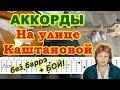 На улице Каштановой Юрий Антонов Аккорды Разбор песни на гитаре Бой Текст mp3
