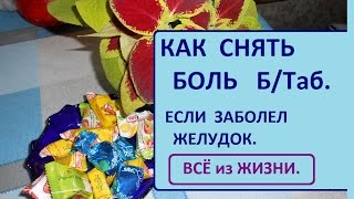 ВСЁ из Жизни.  Как снять боль. б/т (желудок).
