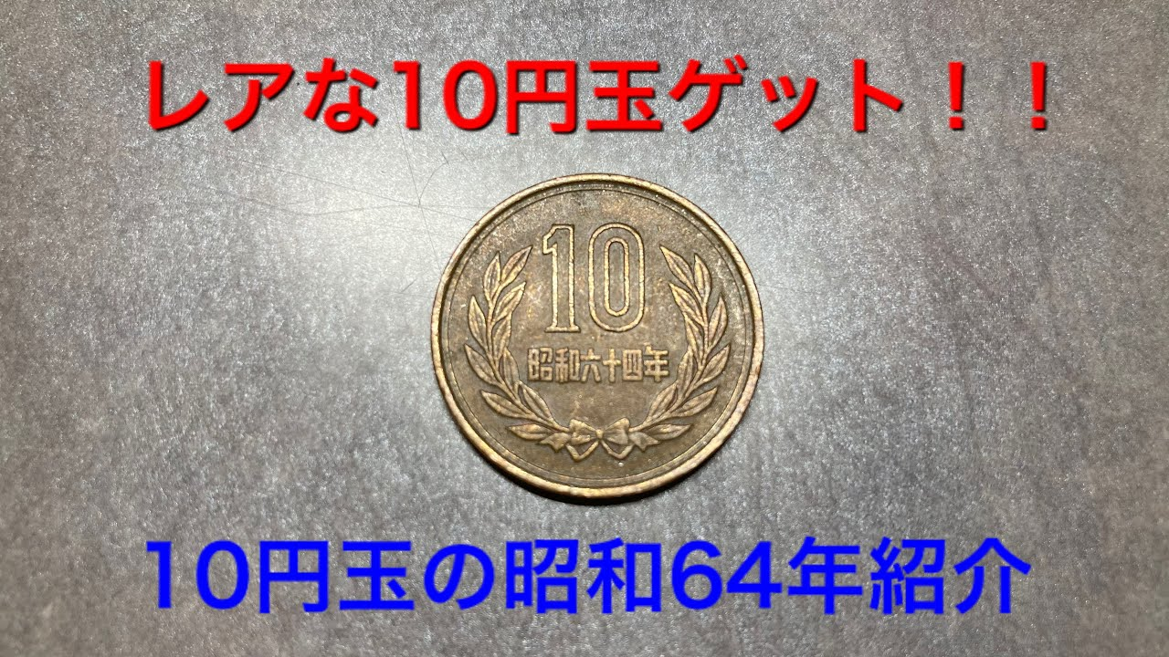 年 ギザ 28 10 昭和