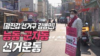[김병민 TV] 광진갑 선거구 김병민, 능동-군자동 선…