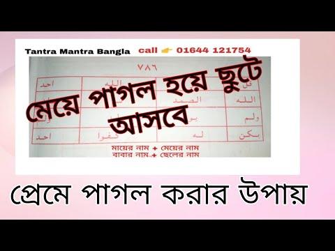 প্রেমে পাগল করে কাছে আনার ২য় তদবির     Tantra Mantra Bangla