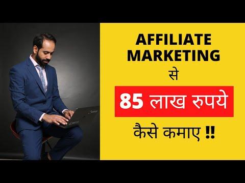 Affiliate Marketing से 85 लाख कैसे कमाए!!