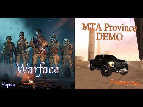 """Поток эфира. ???? Warface""""игра года""""сервер чарли. MTA Provinceсервер №5.КОНТЕНТ 18+"""