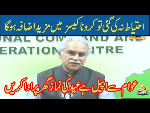 SAPM on Health Dr Zafar Mirza Media Briefing Today | 22 May 2020
