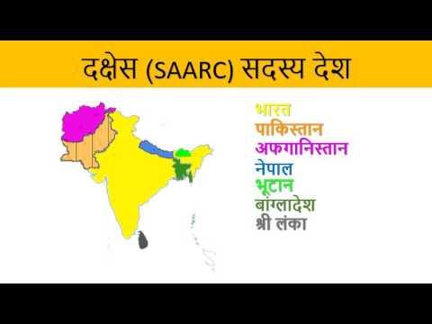 SAARC Introduction