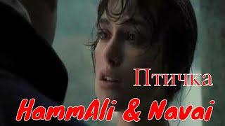 HammAli & Navai • Птичка • 2021