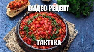 Тактука (марокканский салат) - видео рецепт