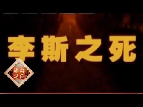 《百家讲坛》 20111222 王立群读《史记》——秦始皇(三十八)李斯之死