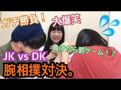【ガチ】高校生男女が本気で腕相撲対決した結果・・・・・・ 【おしらせあり】【罰ゲームあり】