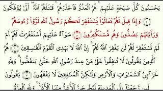 Сура 63 Аль-Мунафикун (араб. سورة المنافقون, Лицемеры)  - урок, таджвид, правильное чтение