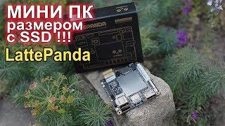 Lattepanda МиниПК Gaming Arduino
