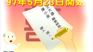 結婚登記宣導影片(台語)