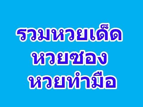 รวมยอดหวยเด็ด หวยดัง หวยซอง หวยทำมือ งวดวันที่ 16 ก.พ. 2559