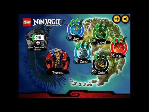 Ниндзяго: Мастера кружитцу атакуют ► СОБИРАЕМ СВОЕГО НИНДЗЯ ► ФЛЭШ ИГРЫ