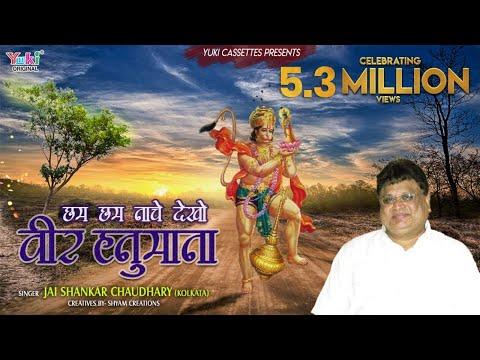 छम छम नाचे देखो वीर हनुमाना | Chham Chham Nache | Hanuman Bhajan | by Jai Shankar Chaudhary