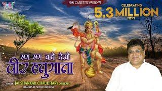 छम छम नाचे देखो वीर हनुमाना chham chham nache hanuman bhajan by jai shankar chaudhary
