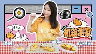 E66 Ms Yeah's Office Egg Delicacies | Ms Yeah thumbnail