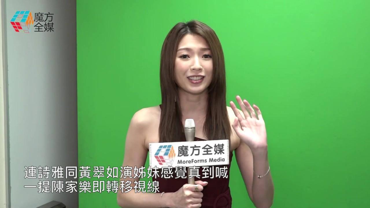【廣東話】連詩雅同黃翠如演姊妹感覺真到喊 一提陳家樂即轉移視線 - YouTube