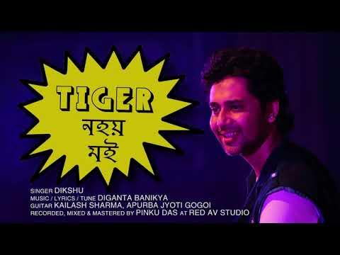 TIGER NOHOI MOI | Dikshu Sarma | Assamese Song | 2018
