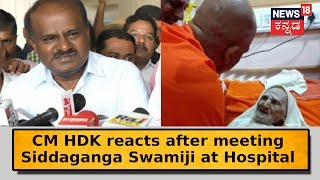 CM HDK Visits BGS Hospital To Inquire About Siddaganga Swamiji's Health