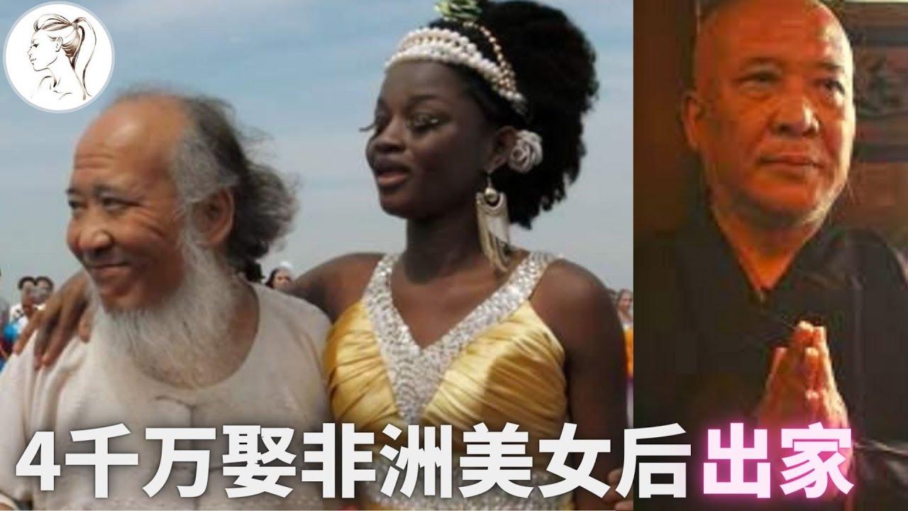 10年前 53岁画家娶23岁非洲娇妻  砸4千万办婚礼引轰动,如今为何出家当和尚?【人物故事】