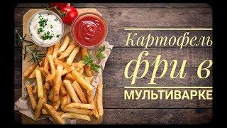 Картофель фри как в KFC и МакДональс// Готовим в Мультиварке