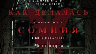 "Как делалась ""Сомния"", часть вторая (Somnia / Before I wake) 2016. HD Video, эксклюзив."