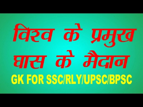 general studies world geography in hindi part 2 by mukesh sir