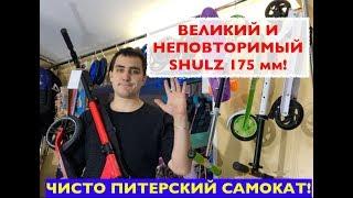 Городские самокаты SHULZ 175 мм КУПИТЬ В СПБ НЕДОРОГО СО СКИДКОЙ САМОКАТ